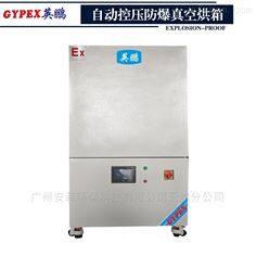 ZK-锂电系列成都自动控压防爆真空烘箱