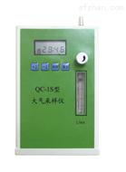 职业卫生用QC-1S 型大气采样器