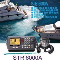 韩国三荣 STR-6000A 船用甚高频无线对讲机