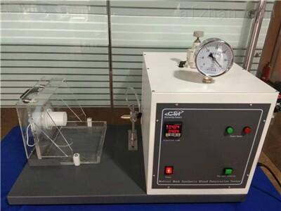 医用口罩血液穿透性能测试仪--德国