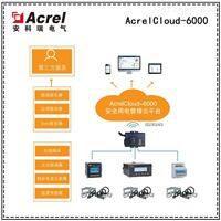Acrelcloud-6000智慧用电监控系统