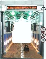 高速公路隧道及控制实训系统