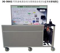 汽车油电混合动力系统综合实训台(丰田