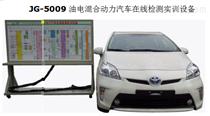 油電混合動力汽車在線檢測實訓設備