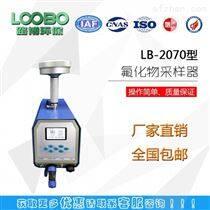 智能顆粒物中流量氟化物采樣器LB-2070