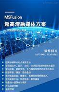 MSfusion支持平板控制場景一鍵保存與調用