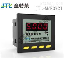 三相数字式测控表 JTL-M/R072 系列