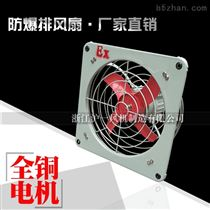 BFAG防爆等级EXIIBT4 防爆方形壁式排风扇