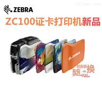 斑马ZebraZC100证卡打印机 居民出入证