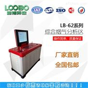 LB-62综合烟气分析仪测固定污染源