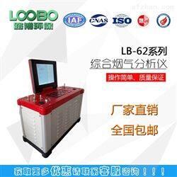 LB-62固定污染源綜合煙氣分析儀測