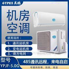 YPJF-5.0G2匹玉溪防爆机房空调