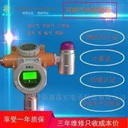 高温可燃气体报警器