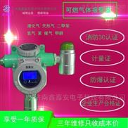 催化燃烧式可燃气体报警器