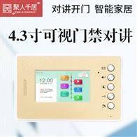 E963数字IP可视对讲 远程开锁 自动补光
