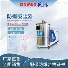 EXP1-25YP-22/80DL21KPa金属粉尘防爆吸尘器