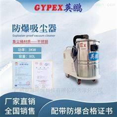 EXP1-25YP-30/80DL3KW属碳粉防爆吸尘器80升