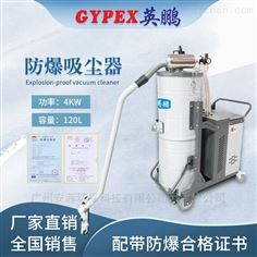EXP1-55YP-40/120SH120升越南防爆吸尘器