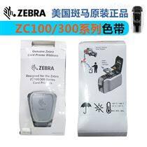 zebraZC100/300系列彩色带