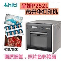呈研P525L热升华打印机