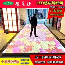 LED互动地砖屏  led感应地板屏