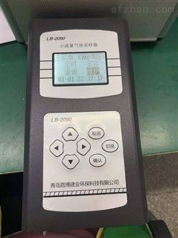 LB-2090揮發性有機物小流量采樣器