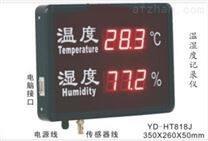 温湿度记录仪  YD23--HT808J 库号:M405226