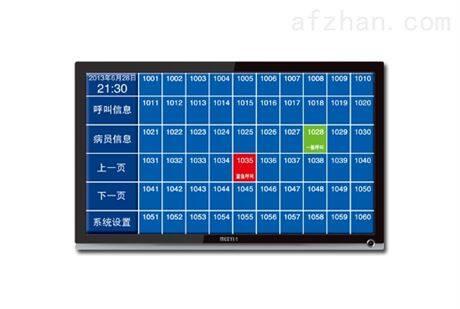 液晶病歷一覽表/走廊液晶顯示屏