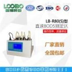 化學需氧量BOD測定儀LB-4180S