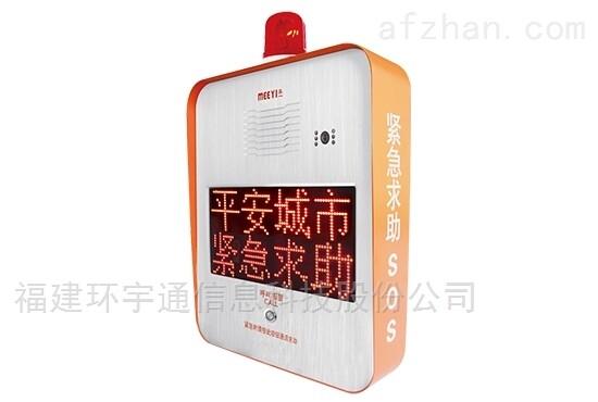 智慧城市智能安防一键报警装置报警箱