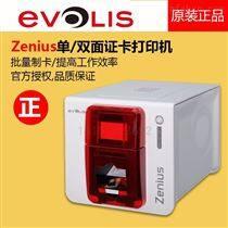 Evolis Zenius证卡打印机