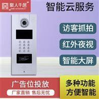 H4005智慧社区运营系统 智能报警 壁挂免打孔