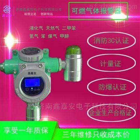 厂家直销独立式可燃气体报警器