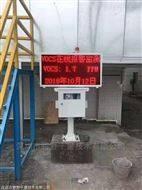 珠海工業涂裝VOC污染在線監測系統報警設備
