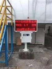 BYQL-VOC珠海工业涂装VOC污染在线监测系统报警设备