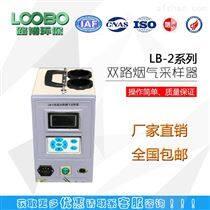 实验室用烟气采样器LB-2型