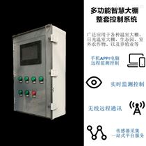 智慧農業溫室大棚遠程控制系統
