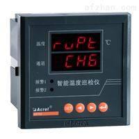 安科瑞 ARTM-8 8路温度巡检仪