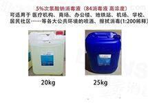 XLLM-20kg次氯酸钠消毒液 型号:XLLM-20kg