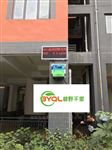 BYQL-VOC排污口VOC在线监测系统带CCEP证书