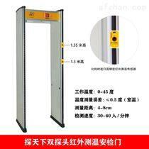 廠家直銷雙探頭紅外測溫安檢門適用不同身高