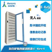 埃克萨斯汽车E-key5动车组钥匙柜