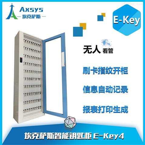 埃克薩斯推拉式鑰匙柜E-key5人識別