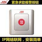 SS-801EBP山东济宁IP网络报警按钮厂家价格
