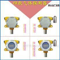 二甲苯气体报警器探测器检测仪装置