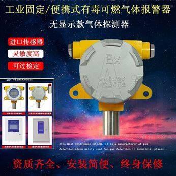 乙醇气体泄漏探测报警器可燃气体探测器安装
