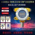 硫酸二甲酯濃度超標報警器檢測監控系統