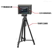 學校全自動熱成像人體測溫報警儀器含稅價格