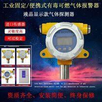 全天在线监测异丁烷气体报警器两级报警厂家