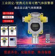 硫酸二甲酯浓度气体探测器探头